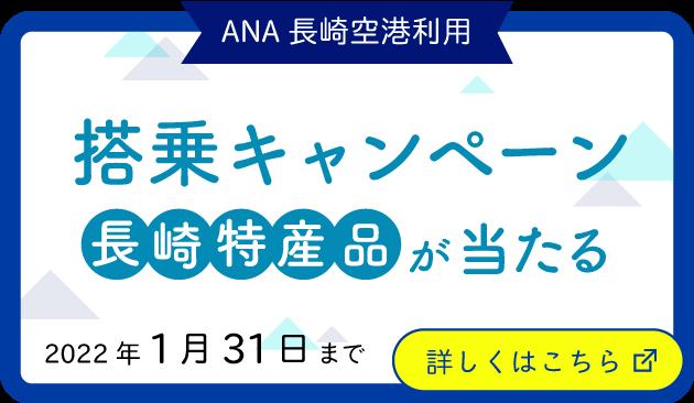 長崎特産品が当たるANA搭乗キャンペーン