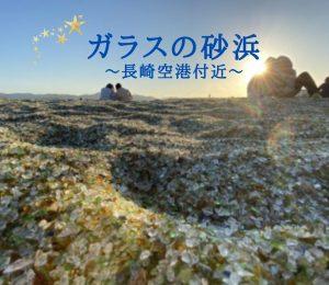長崎空港付近 ガラスの砂浜