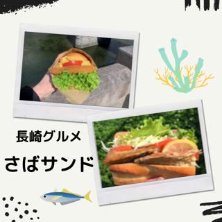 長崎グルメ サバサンド